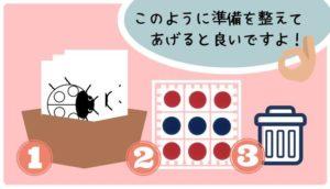 シール貼り台紙使い方(3)