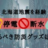北海道地震防災