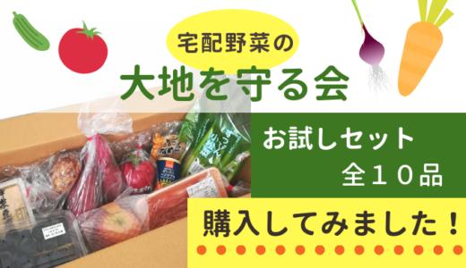 【大地を守る会】お試しセットを購入! 美味しいこだわり野菜の内容や送料は?