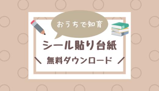 【おうち知育】シール貼り台紙の無料ダウンロード教材作りました!