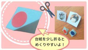 シール貼り台紙使い方(2)