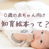 0歳赤ちゃん向け知育絵本