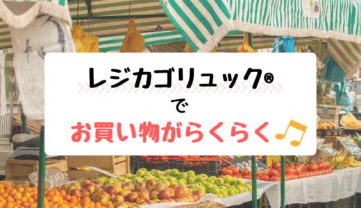 フェリシモのレジカゴリュック®は使い勝手抜群!子ども連れの買い物に最適です