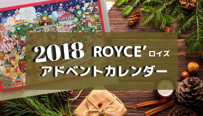 2018ロイズアドベントカレンダー