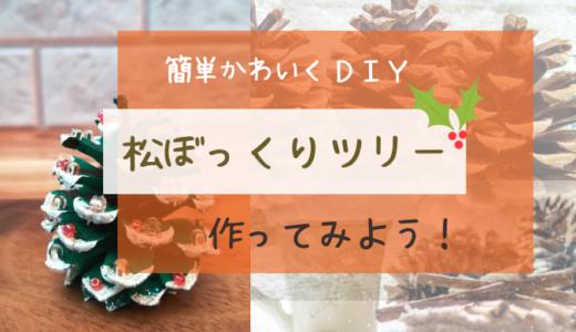 【松ぼっくりツリーの作り方】簡単で可愛いクリスマスDIYアイデア