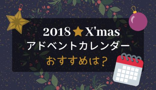 【Xmas】カルディ?無印?2018人気アドベントカレンダーおすすめをご紹介!