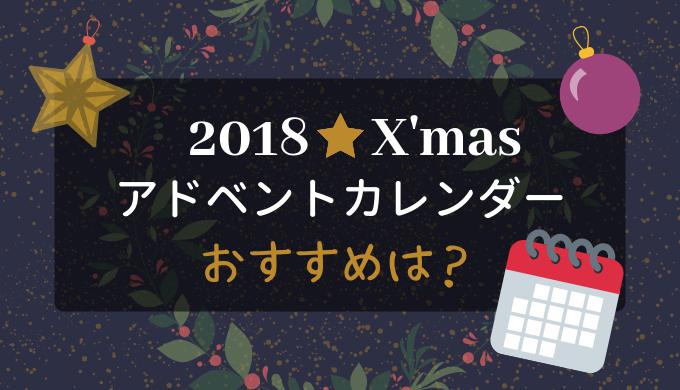 2018アドベントカレンダーおすすめ