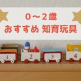 おすすめ知育玩具0歳1歳2歳