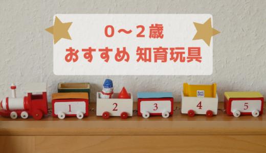 【0歳1歳2歳】おすすめ買ってよかった知育玩具・おもちゃを厳選してご紹介!