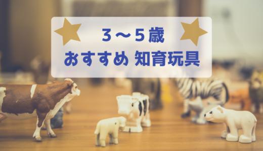 【3歳4歳5歳~】おすすめ買ってよかった知育玩具・おもちゃを厳選してご紹介!
