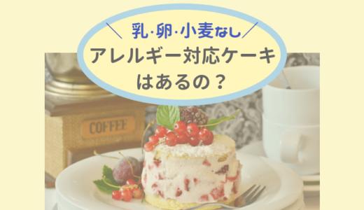 【乳・卵・小麦不使用】シャトレーゼのアレルギー対応ケーキを食レポ わが家が何度もリピートした定番ケーキはこれ!