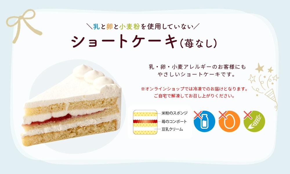 シャトレーゼアレルギー対応ショートケーキ