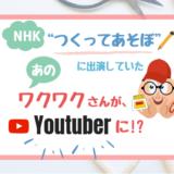 YouTubeワクワクさんチャンネル