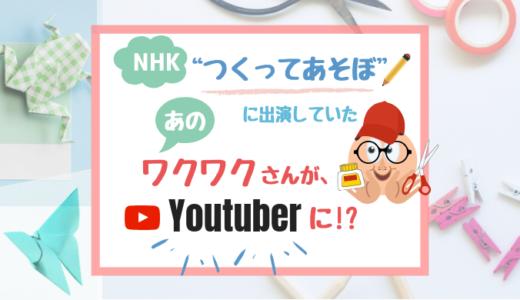 【つくってあそぼ】あのワクワクさんがYouTubeチャンネル開設!懐かしの工作動画を子どもと楽しもう
