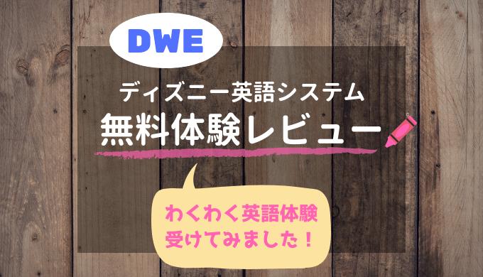DWEわくわく英語体験