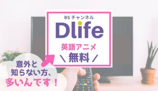 BS【Dlife】ならディズニー英語アニメが無料! 子ども向けおすすめ番組をご紹介