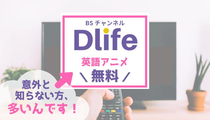 Dlife 英語アニメ無料