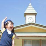 満3歳児入園のメリット・デメリット