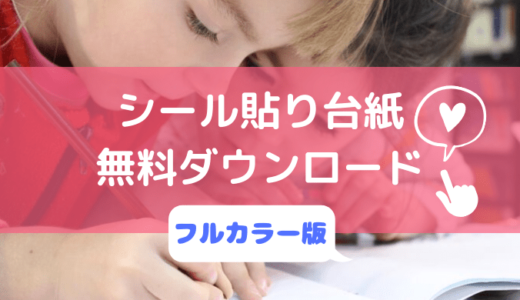 【カラー版】シール貼り台紙の無料ダウンロード教材作りました!