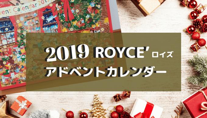 2019ROYCEアドベントカレンダー