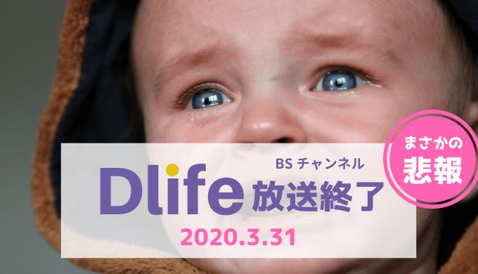 Dlife放送終了