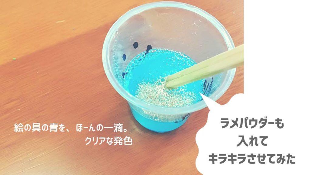 スライム手順 (3)