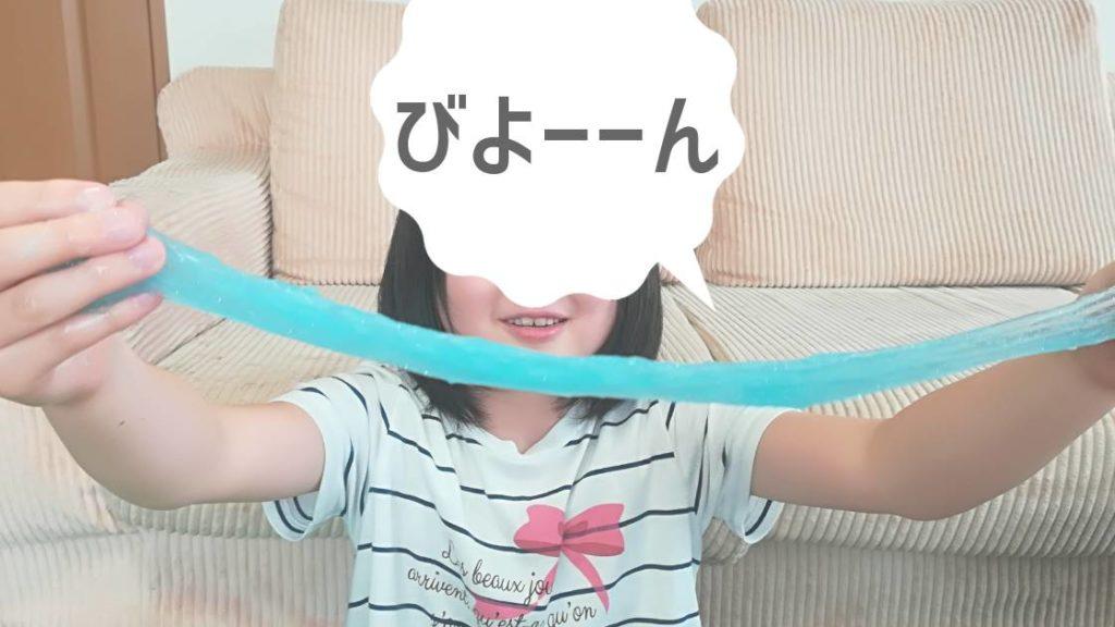 スライム手順 (4)