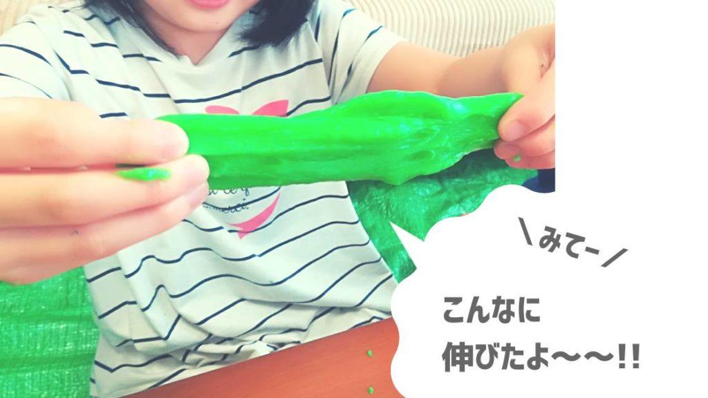 スライム手順 (5)