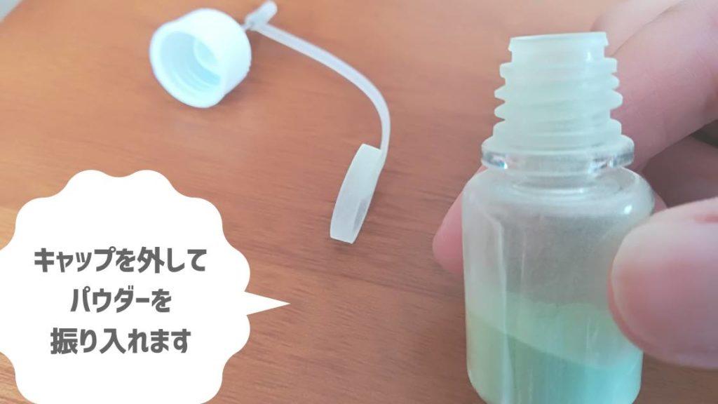 光るスライム材料 (3)