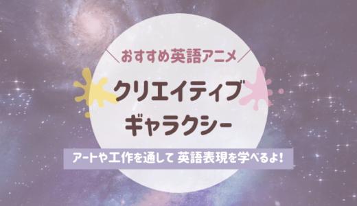 英語アニメ【クリエイティブギャラクシー】アートで英語を学べる幼児にオススメの番組