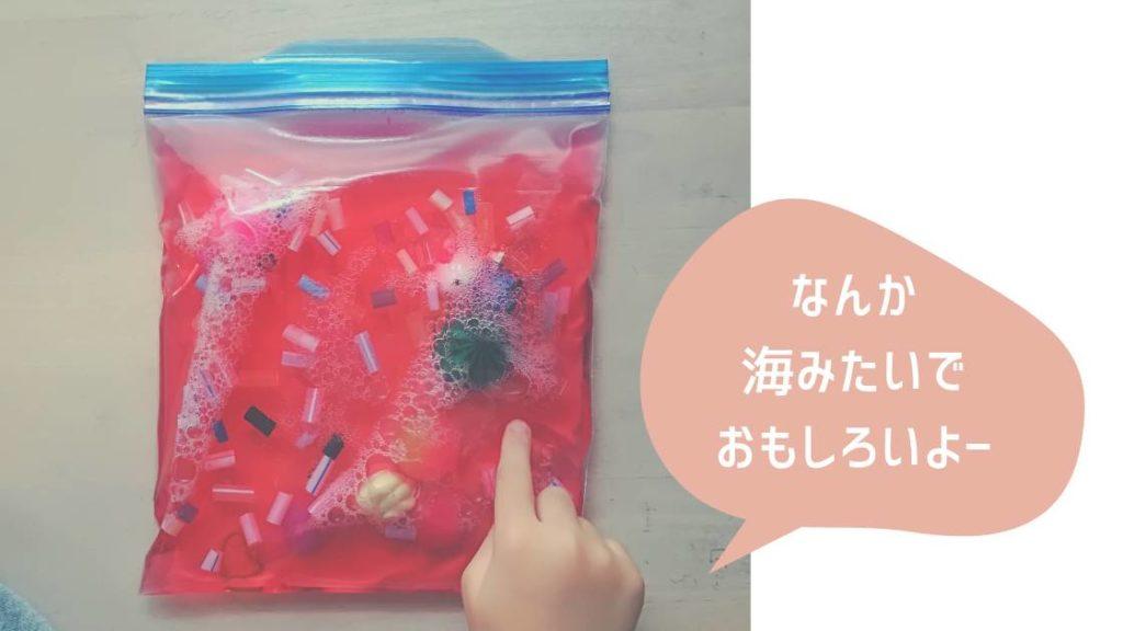 sensory bag (2)