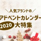2020人気アドベントカレンダー