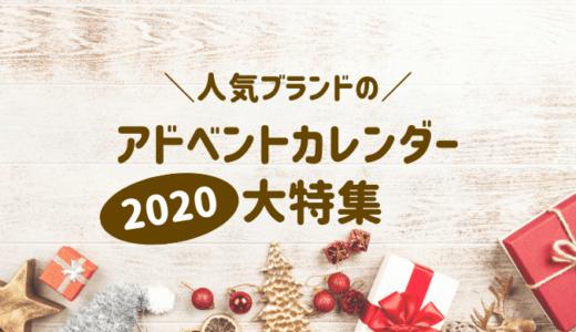 【2020】カルディやレゴも!人気アドベントカレンダー大特集