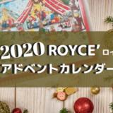 2020ロイズアドベントカレンダー