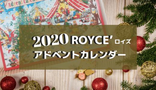 2020ロイズのアドベントカレンダー購入レビュー 中身もお値段コスパも最高!